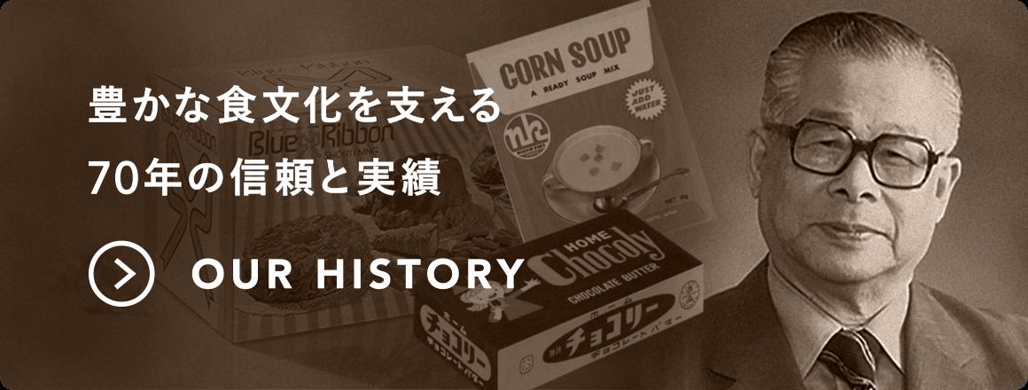 豊かな食文化を支える70年の信頼と実績 OUR HISTORY