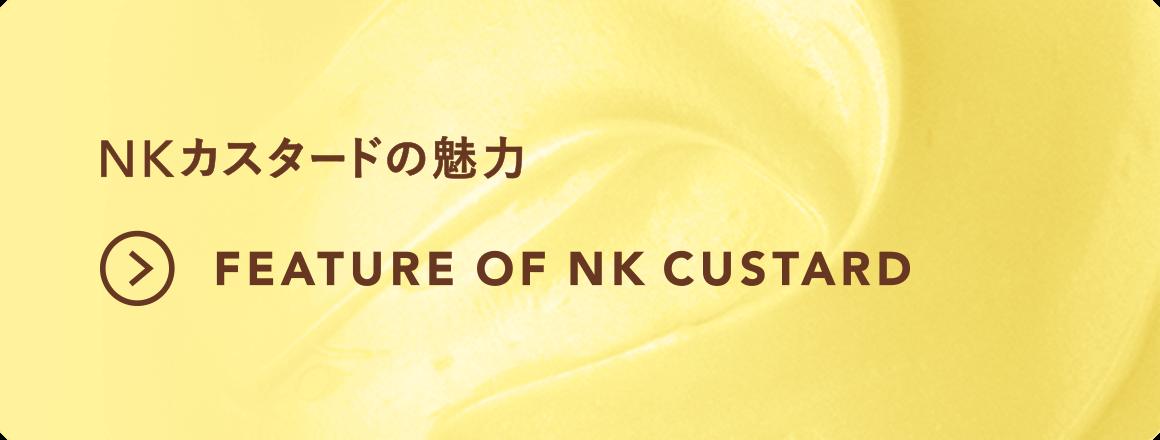 NKカスタードの魅力 FEATURE OF NK CUSTARD